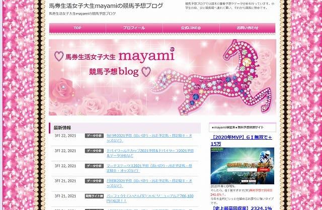 馬券生活女子大生mayamiの競馬予想ブログ