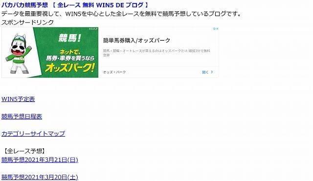 パカパカ競馬予想【全レース無料 WIN5 DE ブログ】